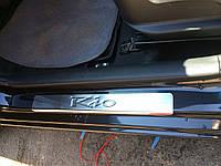 Kia Rio 2006 Накладки на пороги Omsaline (4 шт, нерж.)