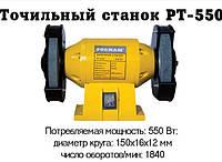 Точильный станок Росмаш  РТ-550