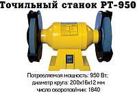 Точильный станок Росмаш РТ - 950