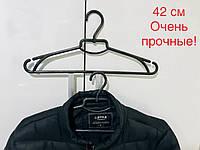 Прочные плечики для одежды 42 см.