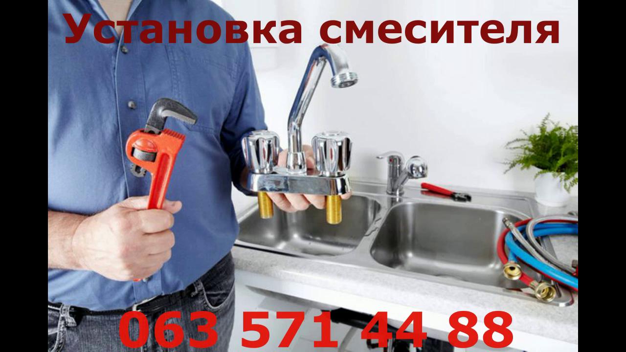 Установка и ремонт смесителя для ванны, душа, кухни, раковины, мойки