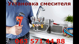 Установить, монтаж, демонтаж, смесителя для/на (ванны, душа, кухни, раковины, мойки).