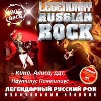 Легенды русского рока - Кино, АлисА, ДДТ, Наутилус Помпилиус [DV