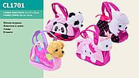 Мягкая игрушка CL1701 100шт животное в сумочке, 4 вида, 16 см