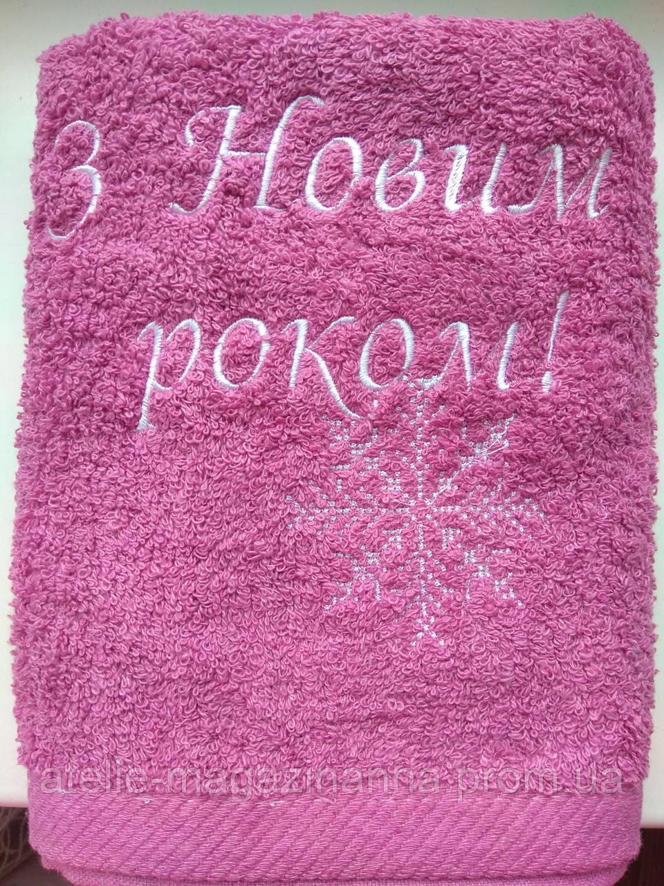 Полотенце с вышивкой (с новым годом)