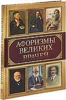 Афоризмы великих врачей. Гиппократ. Гален. Авиценна. Арнольд из Виллановы. Парацельс.
