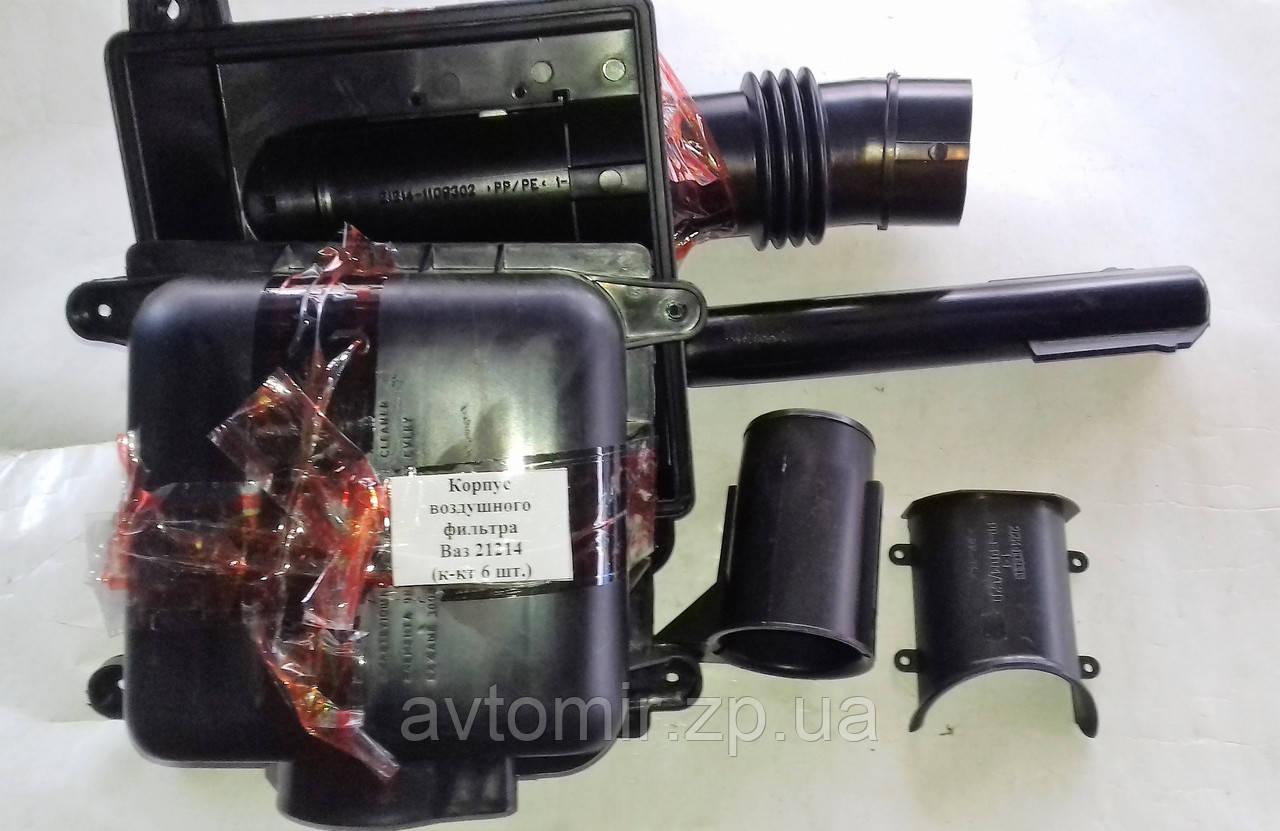 Корпус воздушного фильтра Ваз 21214 (к-кт 6 шт.)