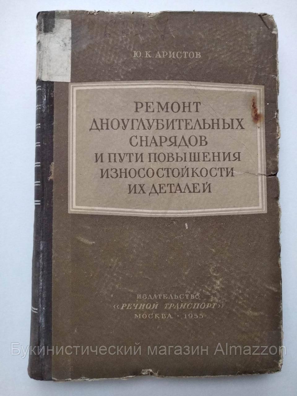 Ремонт дноуглубительных снарядов и пути повышения износостойкости их деталей 1955 год Ю.Аристов