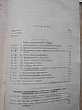 Ремонт дноуглубительных снарядов и пути повышения износостойкости их деталей 1955 год Ю.Аристов, фото 7
