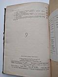 Ремонт дноуглубительных снарядов и пути повышения износостойкости их деталей 1955 год Ю.Аристов, фото 5