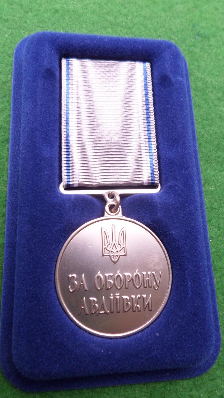 """Медаль """"За оборону Авдіївки"""" с документом"""