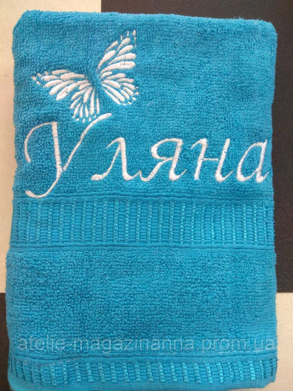 Полотенце с вышивкой  имени 100% хлопок с бабочкой