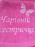 Полотенце с вышивкой  сестричке 100% хлопок, фото 3