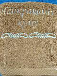Полотенце с вышивкой  куму 100% хлопок, фото 3