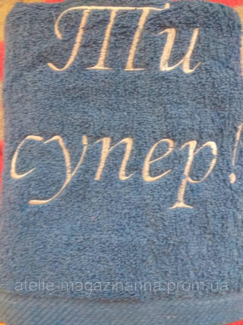 """Полотенце с вышивкой  с надписью """"Ты супер!"""""""