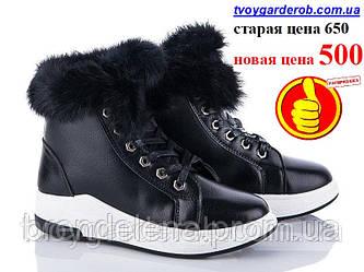 Зимние стильные женские высокие ботинки (р37)