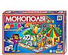 Экономическая игра Детская монополия2 арт.0755
