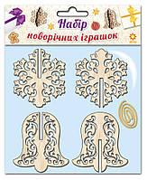 Деревянные новогодние игрушки 3D набор (2 фигурки), Зірка