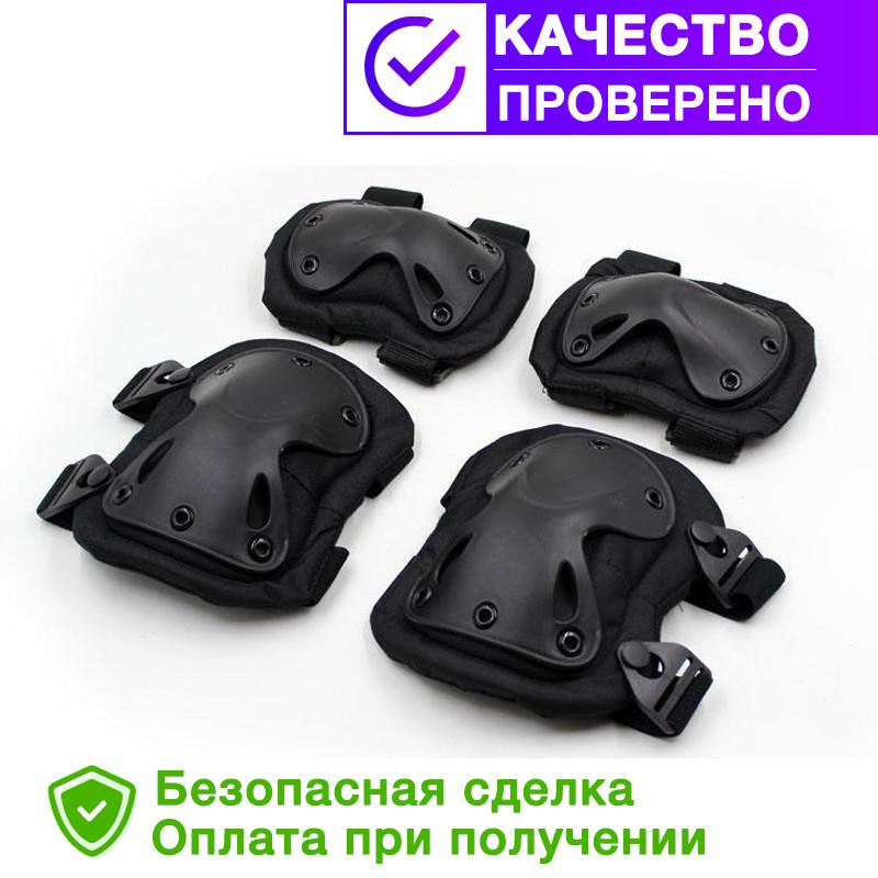 Тактическая защита наколенники + налокотники Х Черный