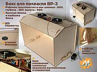 Бокс для покраски моделей BP-3