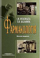 Фармакологія: підручник (І—ІІІ р. а.) / І.В. Нековаль, Т.В. Казанюк. — 8-е видання