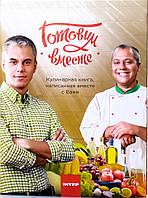 Готовим вместе. Кулинарная книга, написанная вместе с вами. А. Ю. Доманский, А. А. Дромов