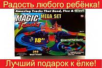 Magic Traks гоночный светящийся трек, 360 деталей с мостом. Радость нашего ребёнка!