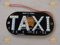 Фонарь Такси TAXI диодный! На присосках (на стекло) (Есть 4 цвета: белый, зеленый, красный, синий) Габариты: 7х14см ПИР 52886