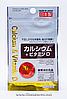 Кальций Д3 Япония