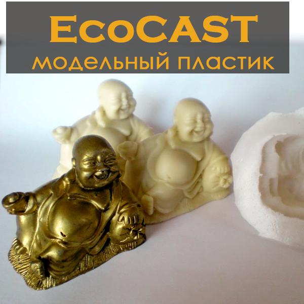 Пластик полиуретановый ЭкоКаст (уп-ка пробник 0,3 кг)