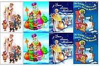 Вафельная картинка - Святой Николай, новогодняя,  для торта