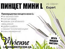 """Пинцет мини L Expert от """"Vivienne"""""""