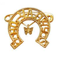 Шпилька Метелик на удачу №B-5-4