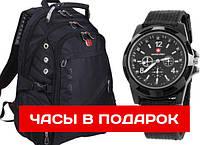 """Рюкзак Swissgear 8810 (часы в подарок), 35 л, 17"""" + USB + дождевик"""