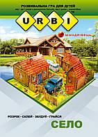 URBI. Село. Розвивальна гра для дітей