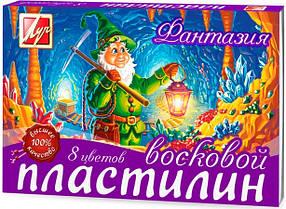 Пластилин восковой Луч Фантазия 8 цветов,стек 25С1522-08