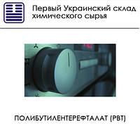 Полибутилентерефталат (PBT)