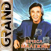 Музичний сд диск ВЯЧЕСЛАВ МАЛЕЖИК Grand collection (2003) (audio cd)