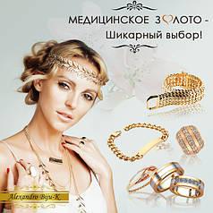 """Медицинское золото """"XUPING Jewelry"""" (Позолота 18К)"""