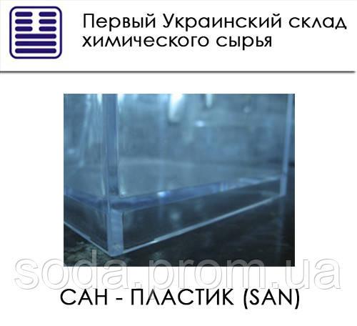 САН - пластик (SAN)
