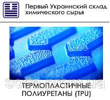 Термопластичные полиуретаны (TPU)