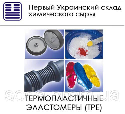 Термопластичные эластомеры (TPE)