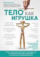 Тело как игрушка. Книга, которая поможет справиться с симптомами ВСД, неврозом и укротить психосоматику (ITD000000000894656)