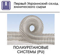 Полиуретановые системы (PU)