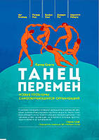 Танец перемен: новые проблемы самообучающихся организаций (978-5-9693-0372-0)