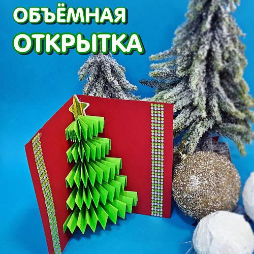 Новогодняя поделка - объемная открытка Елка