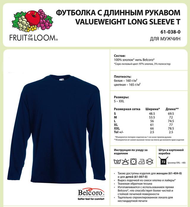 Таблица размеров футболок с длинным рукавом 61-038