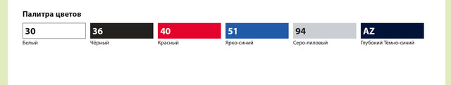 Таблица цветов футболок с длинным рукавом 61-038