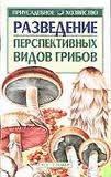 Брошуры о выращивании грибов