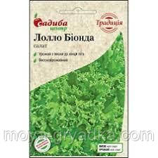 Лолло Бiонда  салат 5 г СЦ,/традиція/